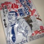 """塩こん部長、甘酸っぱい初恋の""""梅味""""!舘ひろし似のイイ男・・・!"""