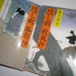 鳥肌モノ!藤沢周平さんの描く剣技~「これぞ日本」なサムライ小説