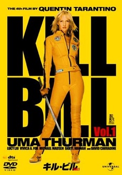 kill1
