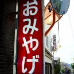 外国人に人気の日本のおみやげ