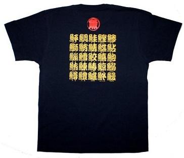 kanji-t1