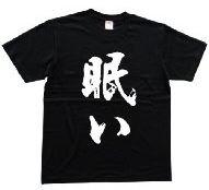 kanji-t3