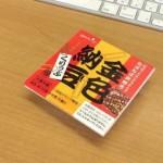 「納豆クリップ」これは日本人なら買うべき!?最新おもしろグッズ