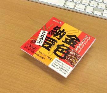 nattou-clip2