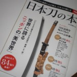 日本刀入門のおすすめ本!宝島社『日本刀の本』にホクホク