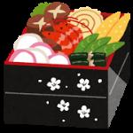 日本のお正月といえばおせち料理!