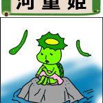 連載『河童姫(かっぱひめ)』◆「人魚姫」の和風パロディ随時更新中