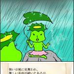 ほぼ毎日連載『河童姫(かっぱひめ)』◆其の弐◆