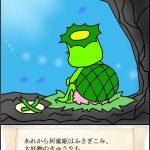 連載『河童姫』◆其の参◆