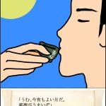 連載『河童姫』◆其の肆(4)◆