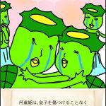 連載『河童姫』◆其の漆(7)◆