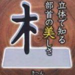 「漢字部首コレクション」ガチャ爆誕!ナニコレちょっと欲しい…!