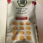 コイケヤプライドポテトの売れ筋「魅惑の炙り和牛」味を食してみた!