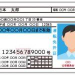 「日本の自動車免許って高すぎない?」と思ったら世界第2位だった!